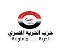 «الحرية المصري»: سنقدم تعديل تشريعي لقوانين التسجيل العقاري بالتنسيق مع حزب الأغلبية