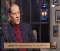السيناريست ناصر عبد الرحمن: الجمهورعرفنى من فيلمي «هي فوضي وحين مسيرة»