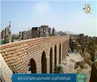 تطوير القاهرة التاريخية.. العاصمة تستعيد مكانتها التراثية عالمياً