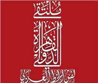 صندوق التنمية يبدأ تلقي مشاركات الملتقى الدولي لفنون الخط العربي