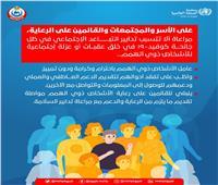 «الصحة» تقدم 3 نصائح لرعاية ذوي الهمم في ظل جائحة كورونا