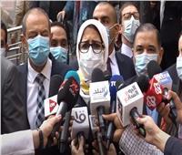 وزيرة الصحة: هؤلاء المرضى تم إدراجهم لتلقي «لقاح كورونا»  فيديو
