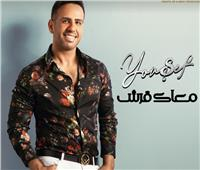بعد نجاحه مع حميد الشاعري.. يوسف يطرح «معاك قرش» |فيديو