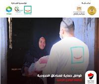 انطلاق قوافل «مبادرة حماية» في محافظة الوادي الجديد