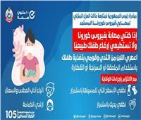 نصائح مهمة من «الصحة» للأمهات المصابات بكورونا ولهن أطفال رُضع