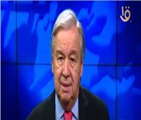 الأمم المتحدة: نتضامن مع الاتحاد الأفريقي في توفير لقاح كورونا | فيديو