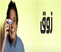 محمد منير يستعد لطرح أغنيته الجديدة «زوق»