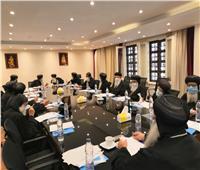 انتهاء فعاليات اليوم الأول لاجتماعات لجان المجمع المقدس