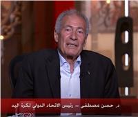 حسن مصصطفى: مميزات مصر مكنتها من استضافة مونديال اليد وحدها.. فيديو