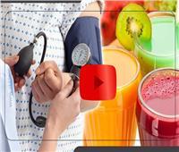 7 مشروبات تساعد على خفض ضغط الدم.. فيديوجراف