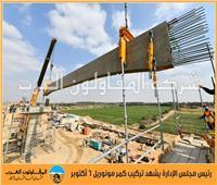 صور| «المقاولون العرب» تنجح في تركيب «كمر» مونوريل 6 أكتوبر