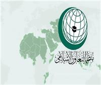 منظمة التعاون الإسلامي تدين إطلاق ميليشيا الحوثي طائرة مسيرة صوب السعودية