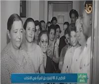 اليوم الذكرى الـ65 لإقرار حق المرأة في الانتخاب| فيديو