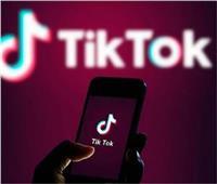 «تيك توك»: نحظر على الفور كلّ ما ينتهك قواعد المجتمع