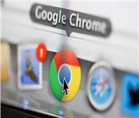 تحديث لإصلاح ثغرة أمنية خطيرة بـ«جوجل كروم»