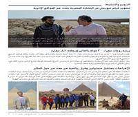 فعاليات السياحة خلال فبراير| «شتي في مصر» وحملة تنظيف التماثيل.. الأبرز