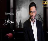 «بتتجاوز» .. أول أغنية خليجية لـ رامي جمال | فيديو