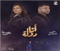 ديو «أنا دولة» لمروى ناجي وعلي غزلان يتصدر «يوتيوب»