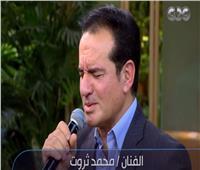 شاهد محمد ثروت يغني «كده يا قلبي» لـ شيرين عبدالوهاب