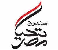 «تحيا مصر»: «حياة كريمة» تقدم العلاج والنظارات الطبية مجانًا