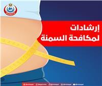 تجنب القشطة والمايونيز| «الصحة» تقدم إرشادات لمكافحة السمنة