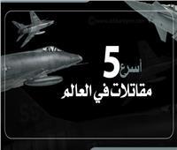 إنفوجراف| أسرع 5 مقاتلات في العالم