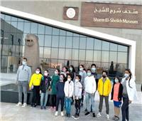 متحف شرم الشيخ يستقبل مجموعة من الطلاب | صور