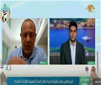 خبير مصري يسجل طريقة جديدة لعلاج الصحة النفسية بالولايات المتحدة| فيديو