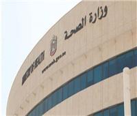 الصحة الإماراتية: تقديم 30 ألفا و544 جرعة من لقاح كورونا خلال 24 ساعة