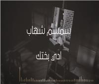 إسمع | «أدي بختك».. أحدث أغاني سمسم شهاب