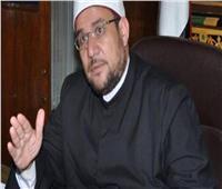 وزير الأوقاف: التفسيرات الخاطئة للدين خطر على المجتمعات
