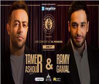 رامي جمال وتامر عاشور يحييان حفلا غنائيًا 2 أبريل المقبل