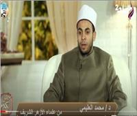 عالم أزهري: الشخص الذي يصل رحمه يزيد رزقه.. فيديو