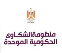 منظومة الشكاوى الحكومية: رصد 91 ألف شكوى خلال فبراير