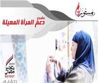 «تحيا مصر»: 250 مليون جنيه قرض دوار للمرأة المعيلة  فيديو