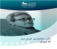 إدارة مهرجان البحرين السينمائي تطلق اسم الراحل فريد رمضان على دورته الأولى