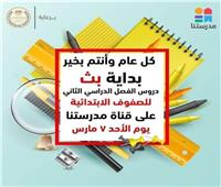 ننشرمواعيد عرض البرامج التعليمية للأسبوع الـ21 بقناة مدرستنا