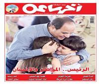 الرئيس.. المواطن والإنسان على صفحات «آخر ساعه»