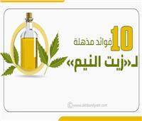 إنفوجراف   10 فوائد مذهلة لـ«زيت النيم»