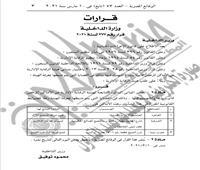 الجريدة الرسمية تنشر أماكن إيداع المتهمين في مباني «الرقابة الإدارية»