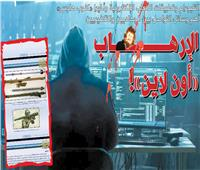 الإرهاب «أون لاين»