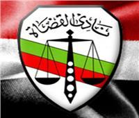نادي القضاة: مصر ملتزمة بكفالة حرية الصحافة والإعلام والطباعة والنشر