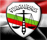 «القضاة»: نرفض بشكل قاطع التدخل الخارجي في أعمال القضاء المصري