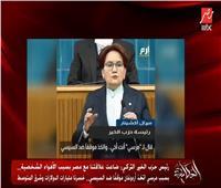 زعيمة حزب تركي تفتح النار على أردوغان: عليك أن تعتذر أولا لمصر | فيديو