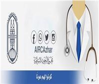 البحوث الإسلامية: تحية تقدير لأطباء مصر العظماء لما قدموه من تضحيات