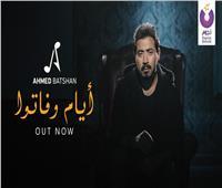 «أيام وفاتوا»..أحدث كليبات أحمد بتشان