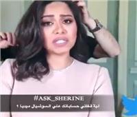 شيرين عبدالوهاب: تغرد عن سر قفل حساباتها وتقرر «خلاص كفاية»