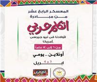 تحديد موعد انطلاق معسكر «اتكلم عربي» لأبناء المصريين في «نيوجيرسي»
