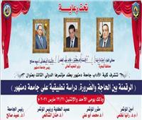 الأحد.. انطلاق المؤتمر الدولي الثالث بكلية الآداب جامعة دمنهور