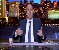 عمرو أديب عن رشوة حي البساتين: «ماتحصلش في موسوعة جينيس»